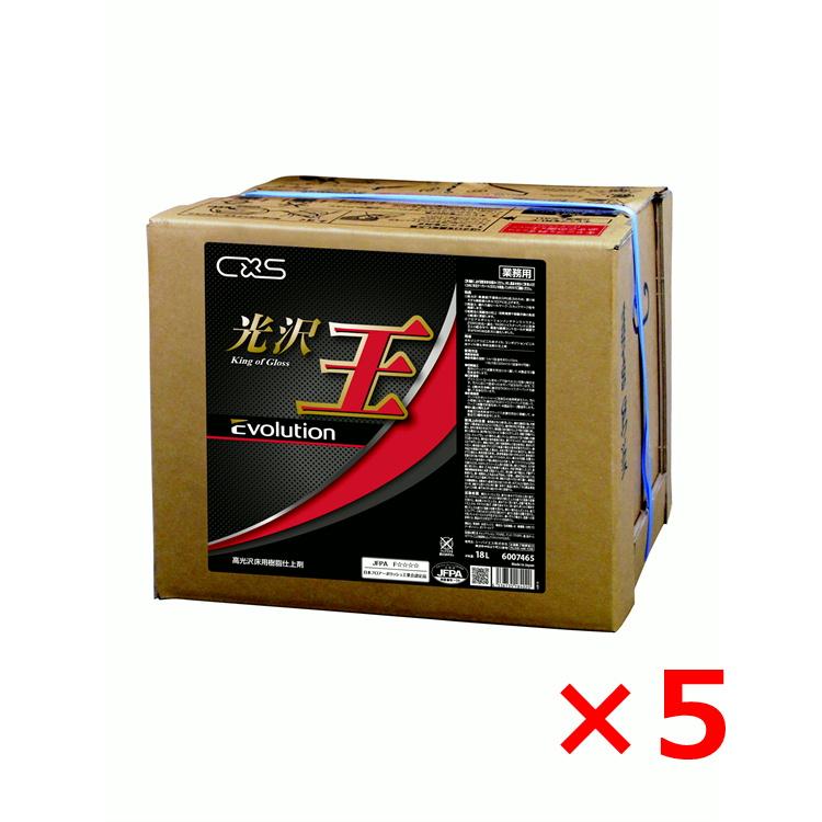 シーバイエス 光沢王エボリューション 18L フロアワックス 5箱セット