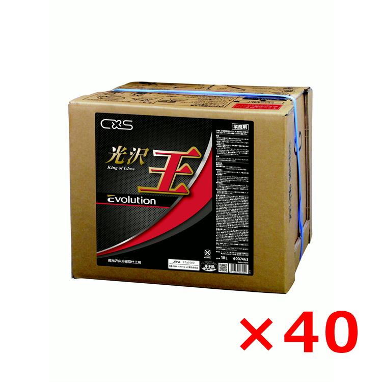 シーバイエス 光沢王エボリューション 18L 6007465 フロアワックス 40箱セット