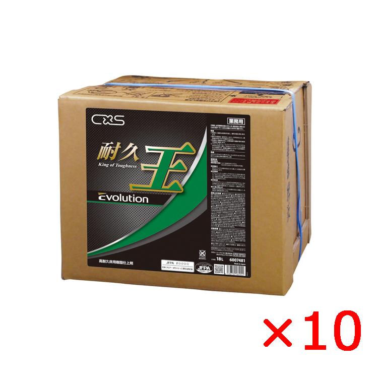 シーバイエス 耐久王エボリューション 18L 6007481 フロアワックス 10箱