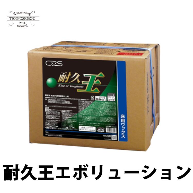 シーバイエス 耐久王エボリューション 18L 6007481 フロアワックス 50箱