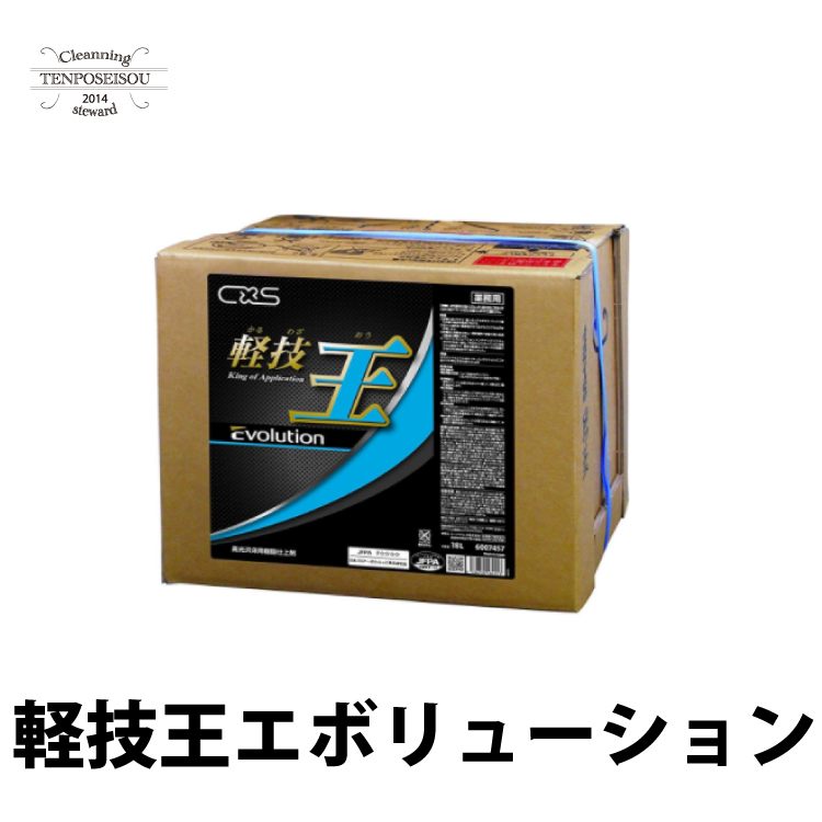 シーバイエス 軽技王エボリューション 18L 6007457 フロアワックス 30箱セット