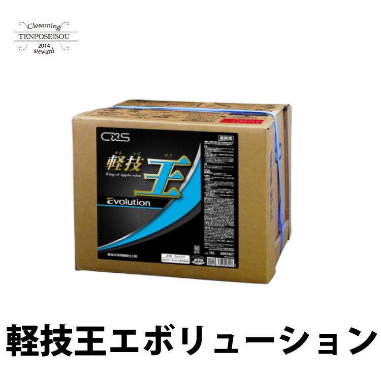 シーバイエス 軽技王エボリューション 18L 6007457 フロアワックス 10箱セット