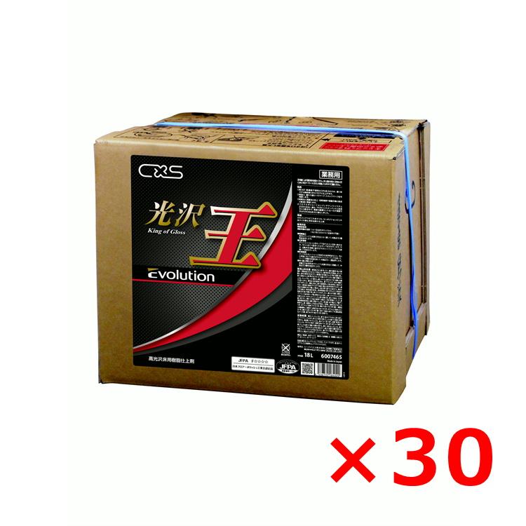 シーバイエス 光沢王エボリューション 18L 6007465 フロアワックス 30箱セット