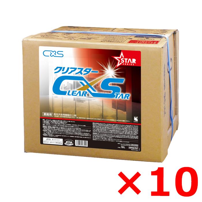 シーバイエス クリアスター18L 5996767 フロアワックス 10箱セット