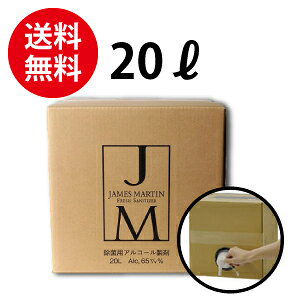 ジェームズマーティン フレッシュサニタイザー20L/本 (詰め替え) 除菌スプレー 消臭スプレー 除菌用アルコール