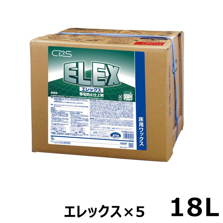 シーバイエス エレックス 18L フロアワックス 5箱セット