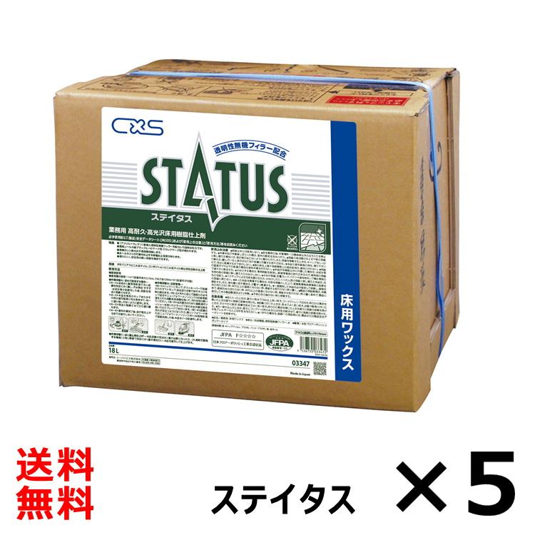 シーバイエス ステイタス 18L 3347 フロアワックス 5箱セット