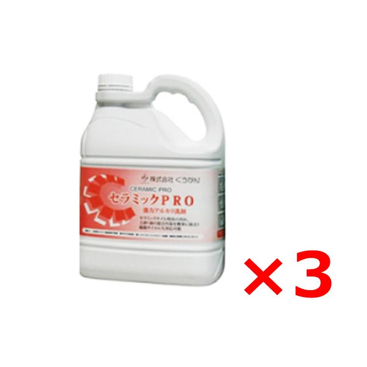 【あす楽】(掃除 洗剤 強力アルカリ)セラミックPro 4L×3本