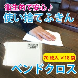 クラレ ベンドクロス70枚×18袋 使い捨て抗菌ふきん