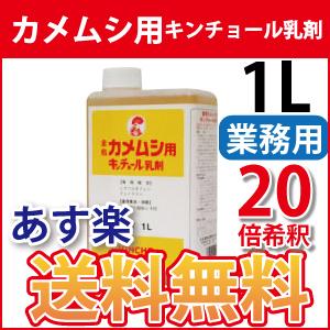 (送料無料)カメムシ キンチョール乳剤 1L 業務用 希釈タイプ