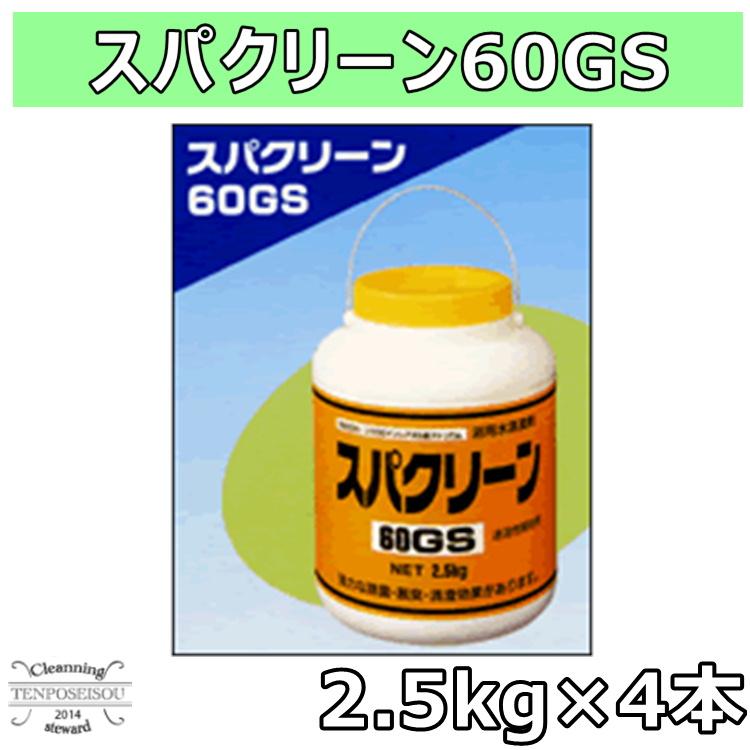 浴槽用固形塩素剤スパクリーン60GS 2.5kg×4本 共立化学工業株式会社