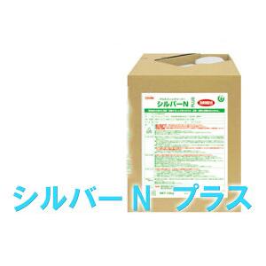 エアコン洗浄シルバーN プラス/ダンボール 横浜油脂工業