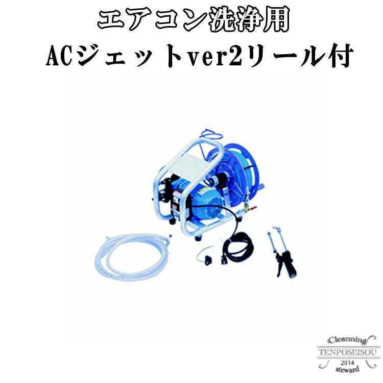 エアコン洗浄ACジェットver.2 リール付 横浜油脂工業