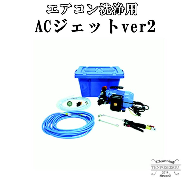 エアコン洗浄ACジェットver.2 横浜油脂工業