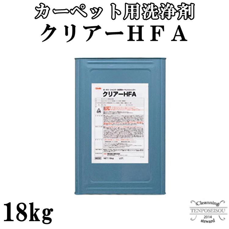 カーペット用洗浄剤クリアーHFA 18kg 横浜油脂工業
