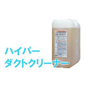 厨房用洗浄剤 ハイパーダクトクリーナー 20kg 横浜油脂工業
