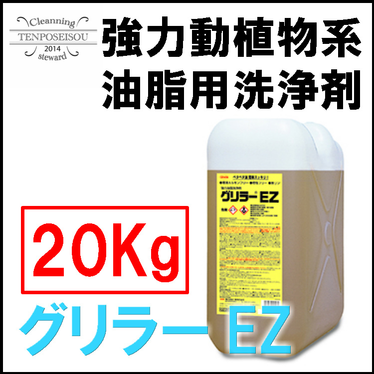 厨房用洗浄剤グリラ-EZ 20kg 横浜油脂工業