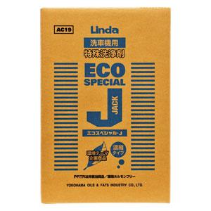 【横浜油脂工業・Linda】門型洗車機用 洗浄剤 エコスペシャルJ 18L【AC19】【3152】