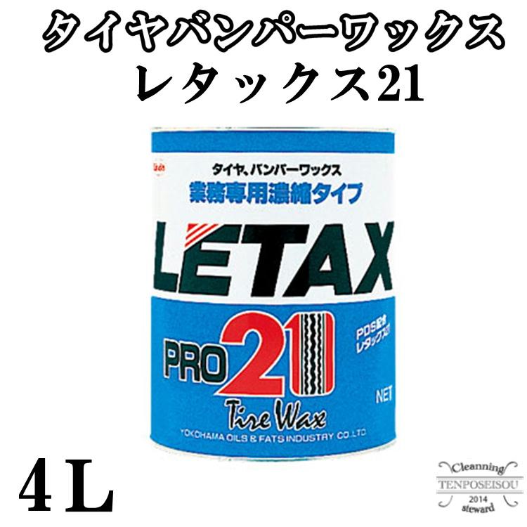 水性タイヤ&レザーワックス(高濃縮タイプ) レタックス21(油性) 4L【BC07】【839】 横浜油脂工業・Linda
