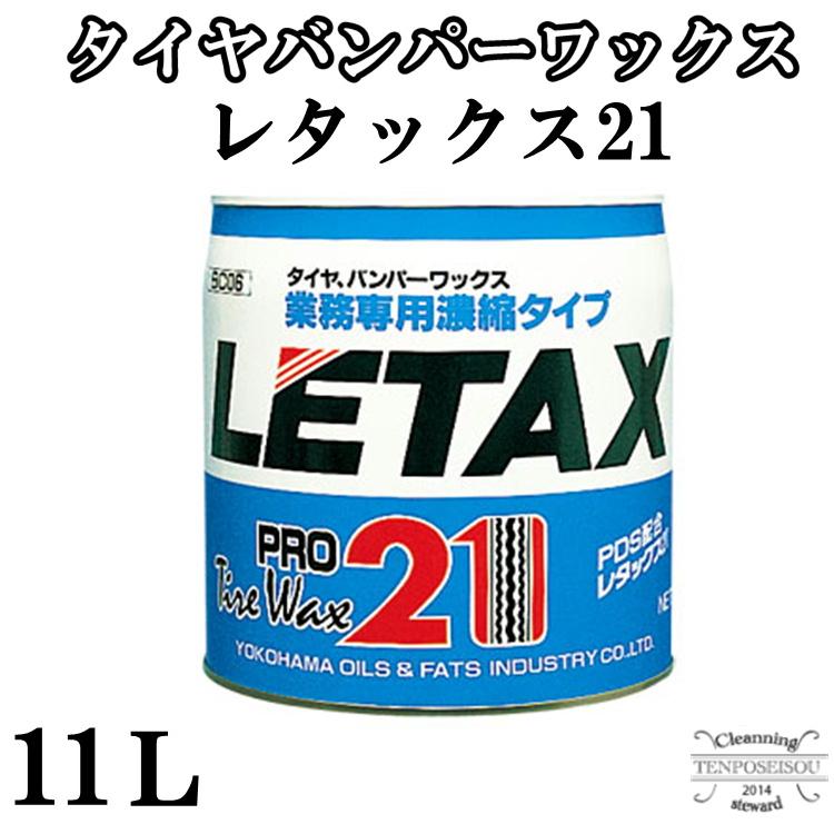 水性タイヤ&レザーワックス(高濃縮タイプ) レタックス21(油性) 11L/缶【BC06】【838】 横浜油脂工業・Linda