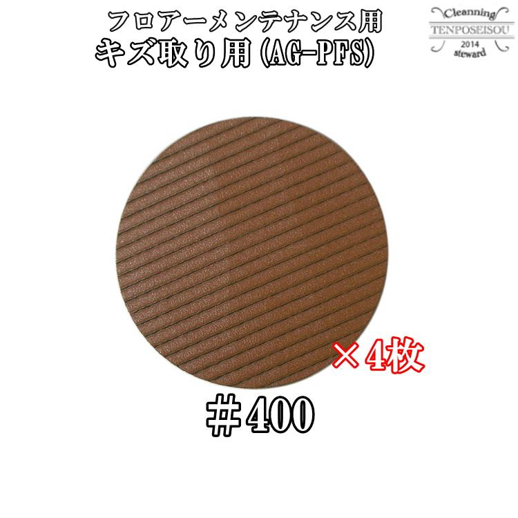 AG-PFSフロアポリッシャー用大理石用(ダイヤモンド研粒研磨布紙)100φ×20 茶/粒度400 NCA