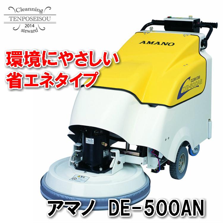 アマノDE-500AN 1台 リンレイ 902962