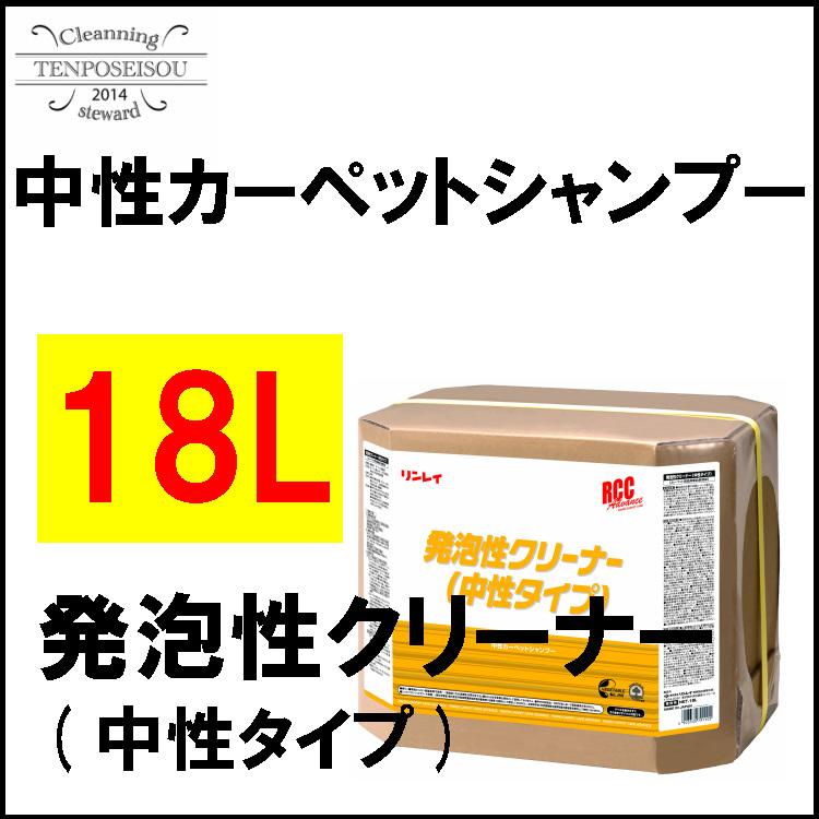 RCC発泡性クリーナー(中性タイプ) 18L 1個 リンレイ 736934
