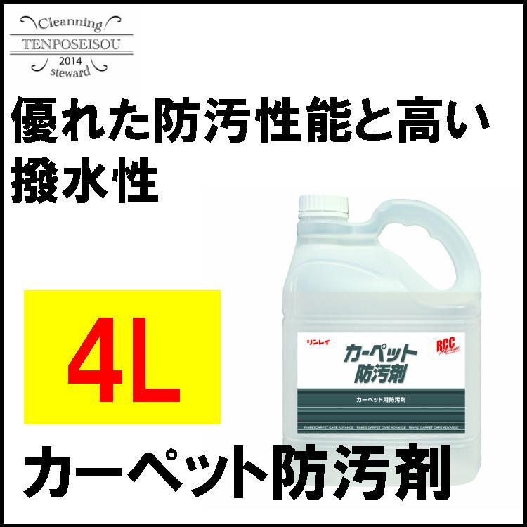 RCCカーペット防汚剤 4L 3本 リンレイ 730833