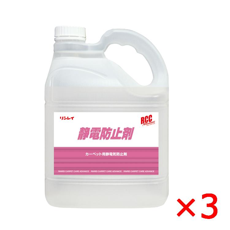 RCC静電防止剤 4L 3本 リンレイ 453330