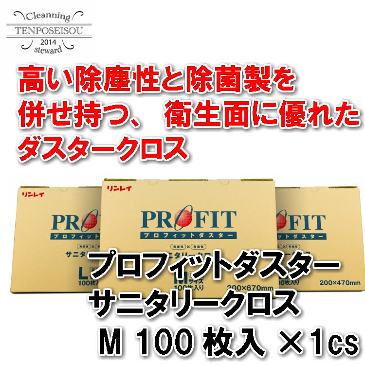 プロフィットダスターサニタリークロス M 100枚入 リンレイ 945673