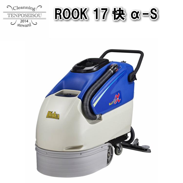 ROOK 17快α-S 1台 リンレイ 909185