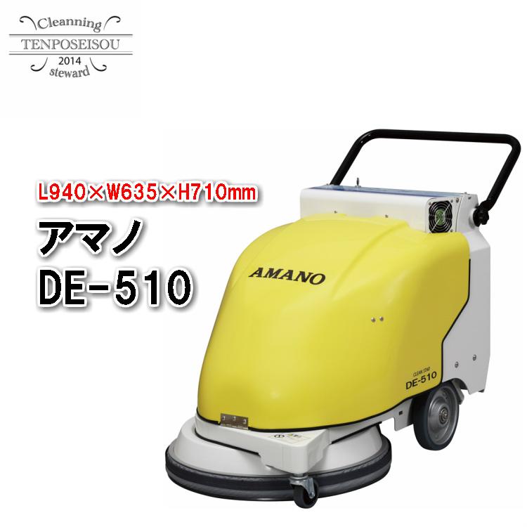 アマノDE-510 1台 リンレイ 903042