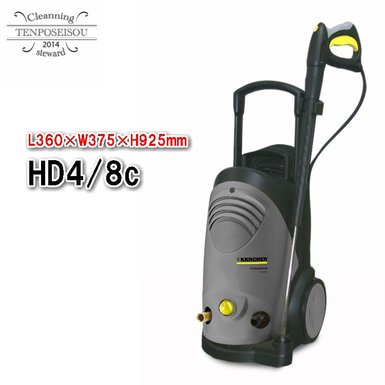 ケルヒャー HD4/8C 1台 リンレイ 903440