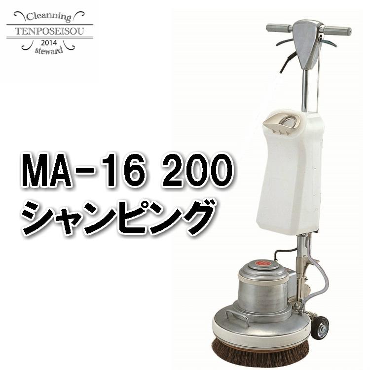 MA-16 200 シャンピング 1台 リンレイ 890744