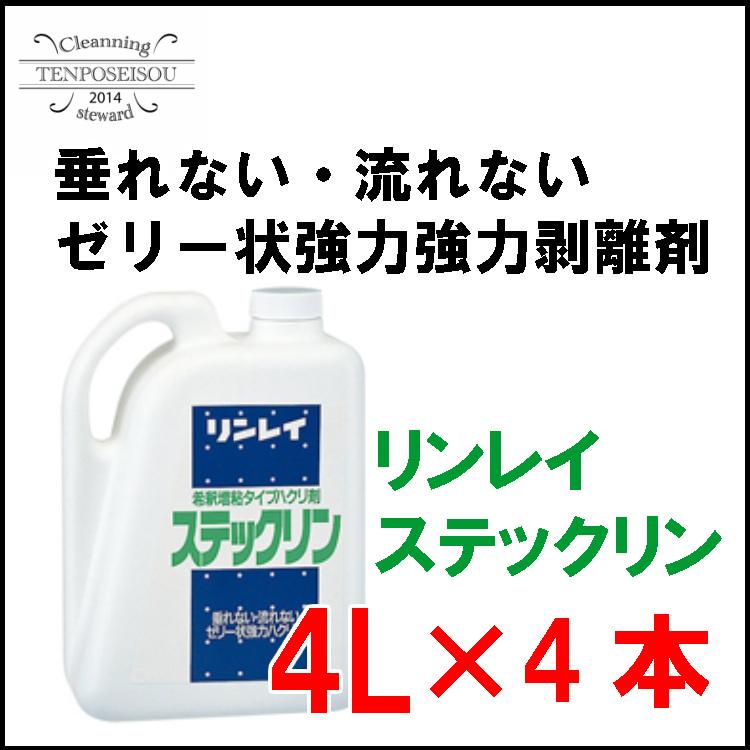 リンレイ ステックリン 4L×4