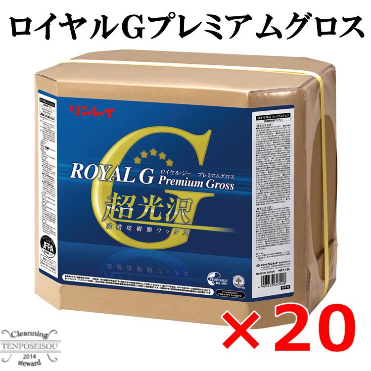 リンレイ ロイヤルGプレミアムグロス×20個 RECOBO 18L