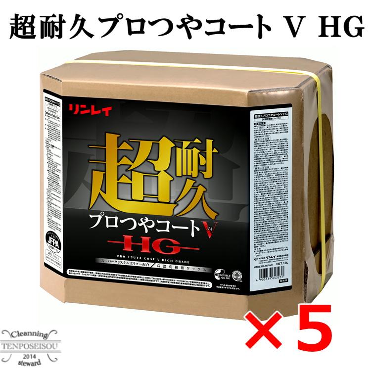 超耐久プロつやコートV HG 18L×5個 リンレイ 669852