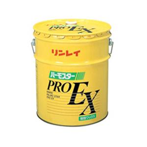 パーモスターPRO-EX 18L 1個 リンレイ 668536