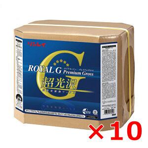 リンレイ ロイヤルGプレミアムグロス×10個 RECOBO 18L