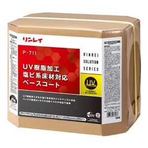 P-711 UV樹脂加工塩ビ系床材対応ベースコート 18L 1個 リンレイ 610238