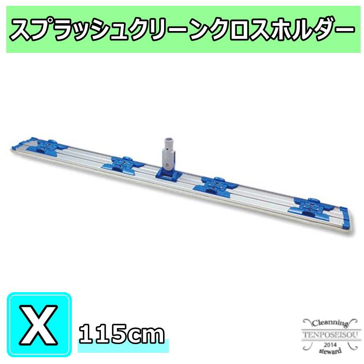 スプラッシュクリーンクロスホルダーX(115cm) セイワ W-5600X 1台