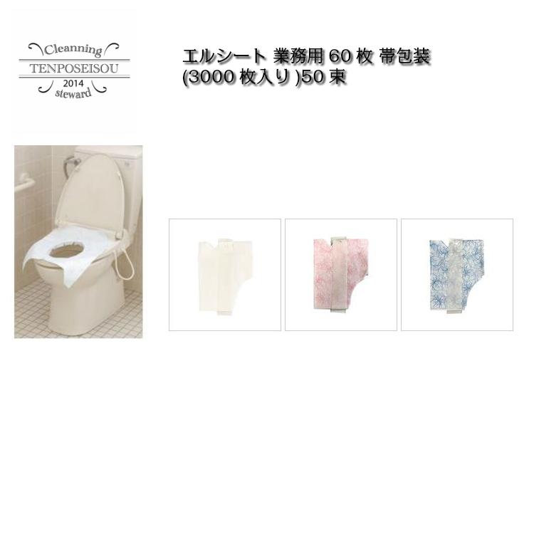 エルシート 業務用60枚 帯包装(3000枚入り)50束 東京クイン