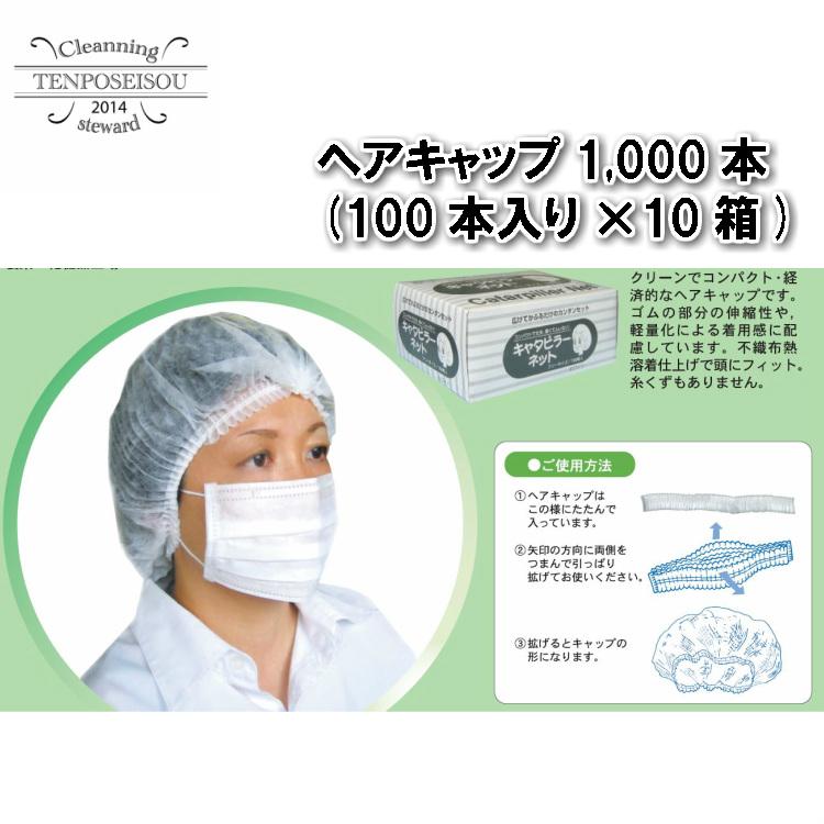 ヘアキャップ1,000本(100本入り×10箱) 東京クイン