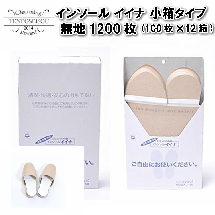 インソール イイナ 小箱タイプ 無地1200枚(100枚×12箱) 東京クイン