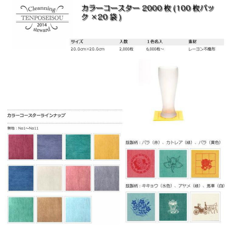 カラーコースター 2000枚(100枚パック×20袋) 東京クイン