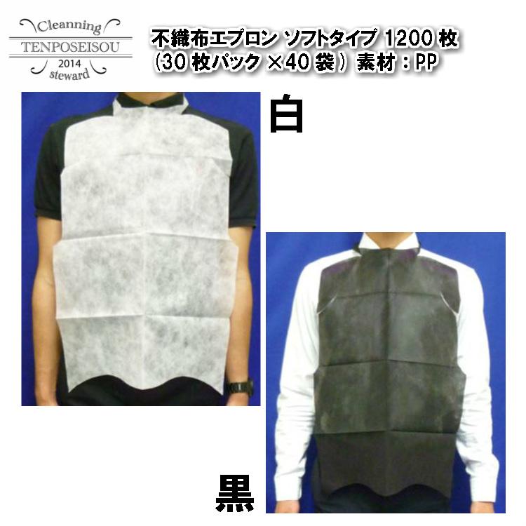 不織布エプロン ソフトタイプ1200枚(30枚パック×40袋) 素材:PP 東京クイン