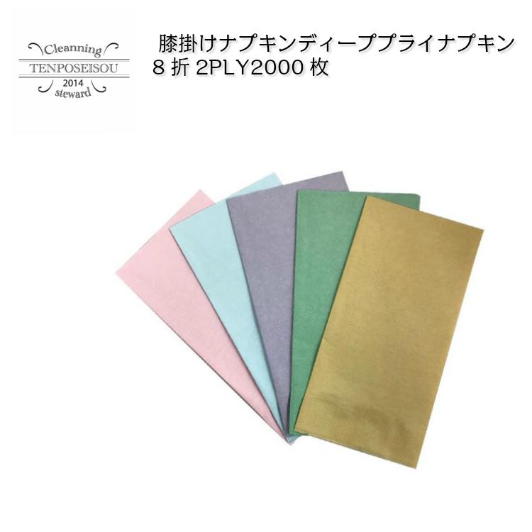 膝掛けナプキンディーププライナプキン8折2PLY2000枚(50枚×40袋) 東京クイン