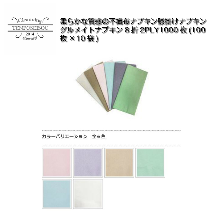 膝掛けナプキングルメイトナプキン8折2PLY1000枚(100枚×10袋) 東京クイン