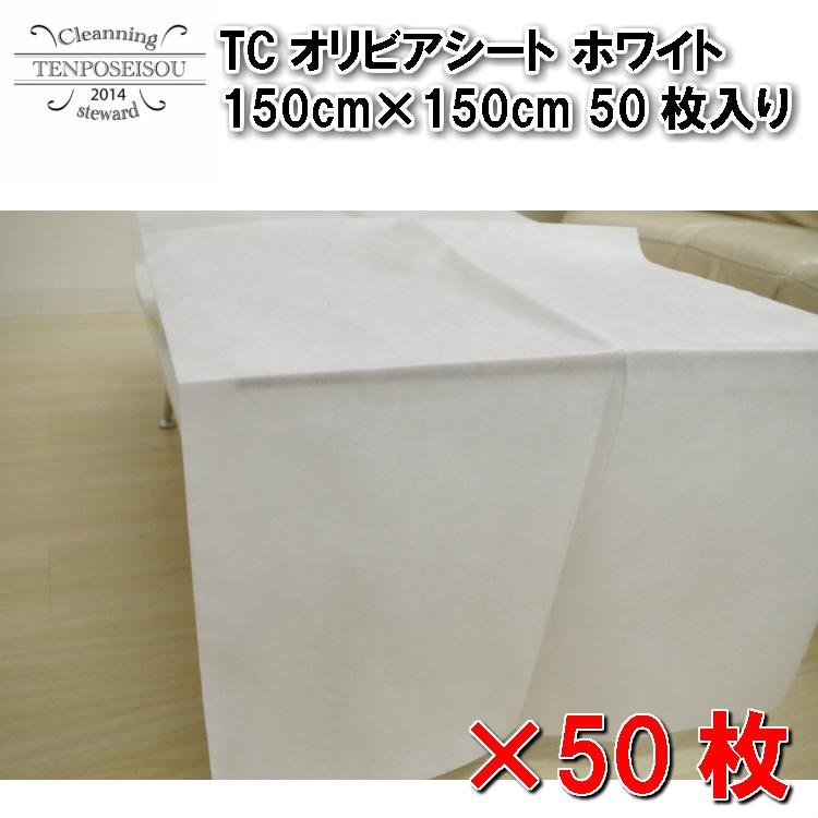 TCオリビアシート ホワイト 150cm×150cm 50枚入り 東京クイン