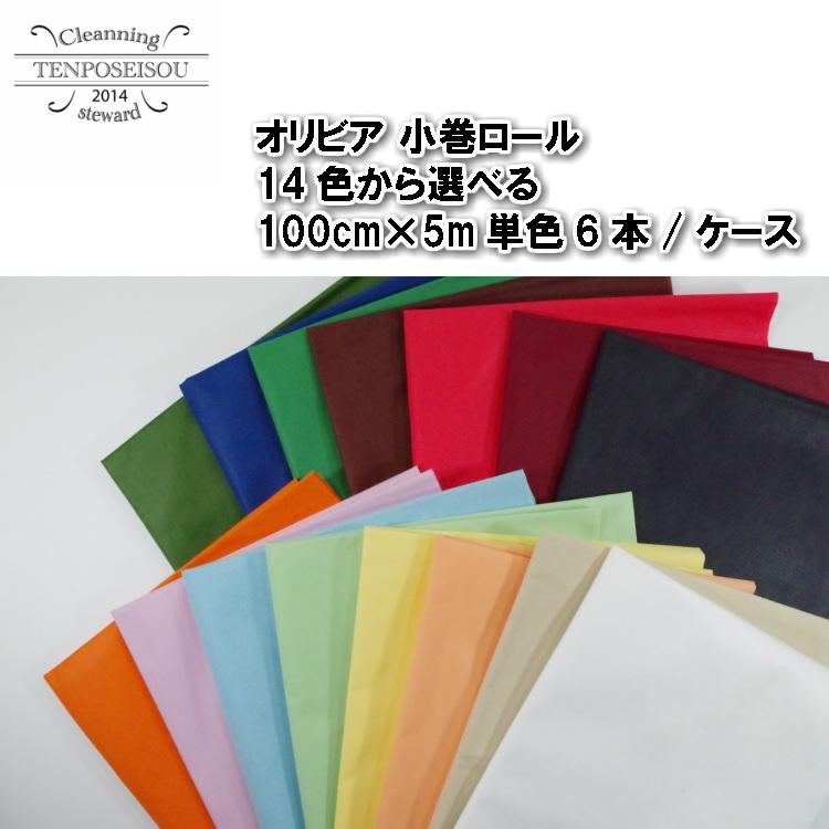 オリビア 小巻ロール 14色から選べる 100cm×5m単色6本/ケース 東京クイン